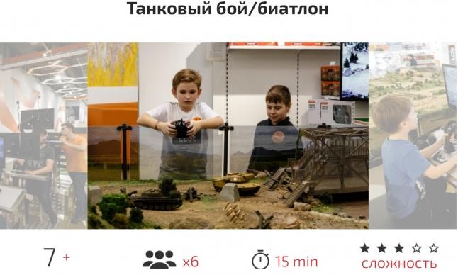 Фото - Уникальный центр игрового обучения и технического творчества