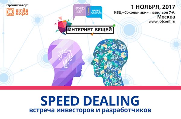 Speed Dealing на ежегодном форуме «Интернет вещей»