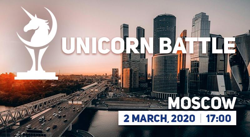 Unicorn Battle in Moscow