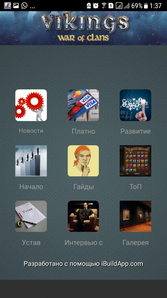 Фото - Разработка и развитие мобильного приложения