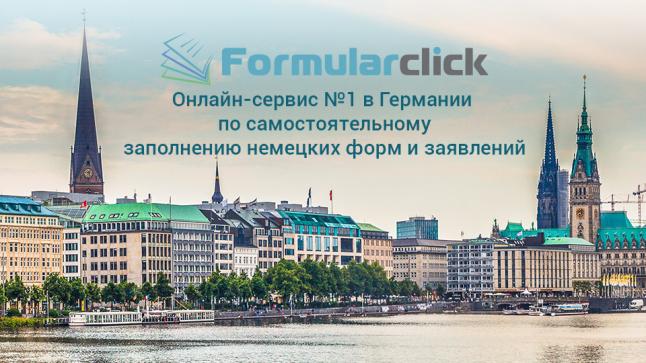 Фото - Онлайн-заполнение немецких документов на русском языке