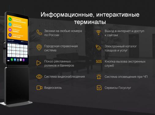 Фото - Информационные интерактивные терминалы