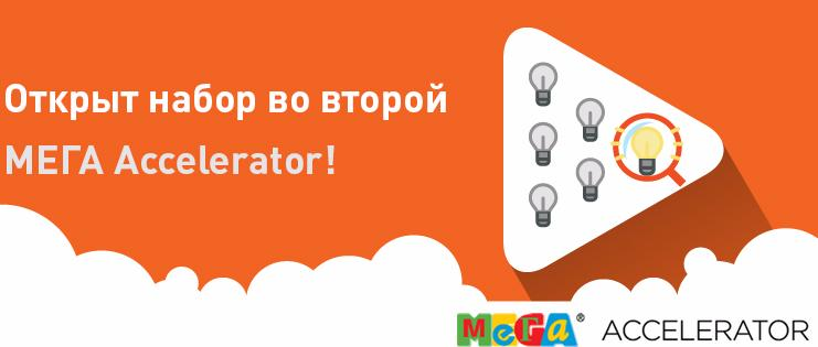 Открыт набор во второй МЕГА Accelerator!