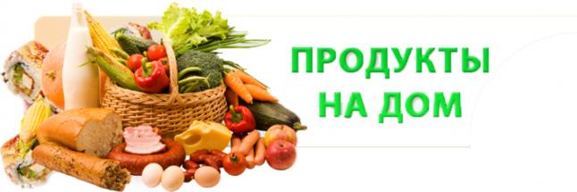 Фото - ПЕП(продукты ежедневного потребления)