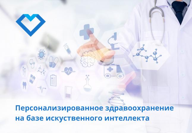 Фото - Система персонализированного здравоохранения на базе ИИ