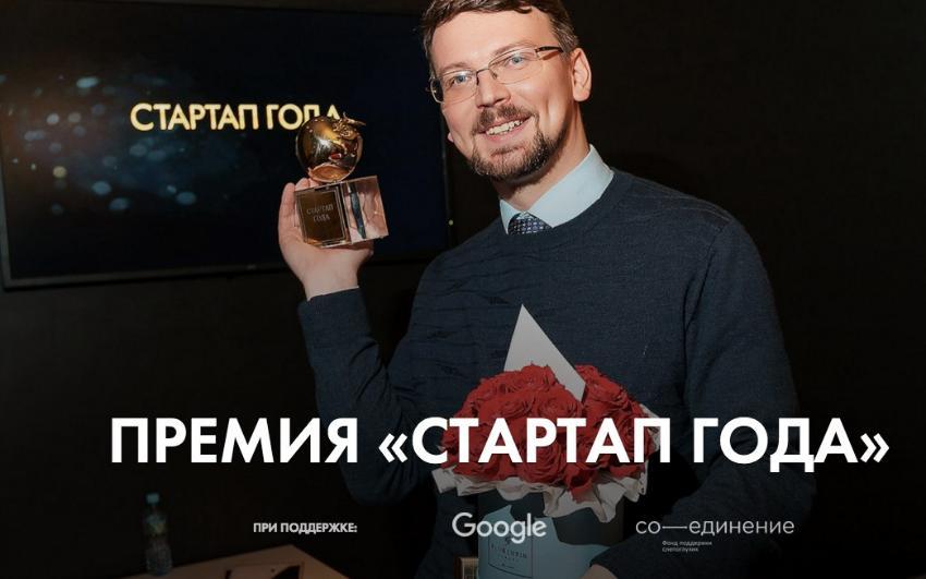 Премия «Стартап года»