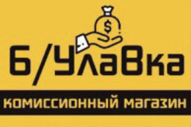 Фото - Б/У лавка—комиссионный магазин
