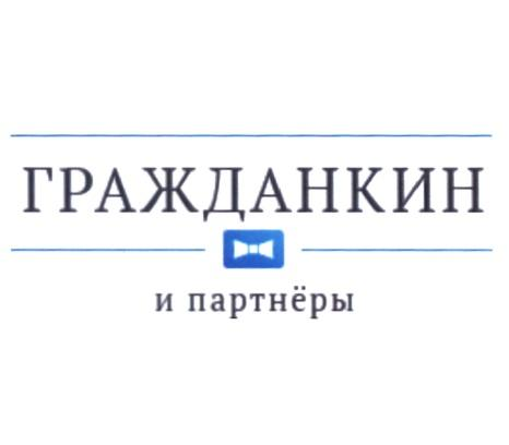 Фото - ООО Гражданкин и партнеры