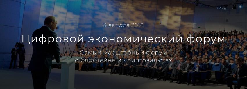 Цифровой Экономический Форум        4 августа