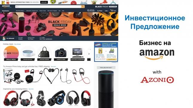Фото - Бизнес на Amazon