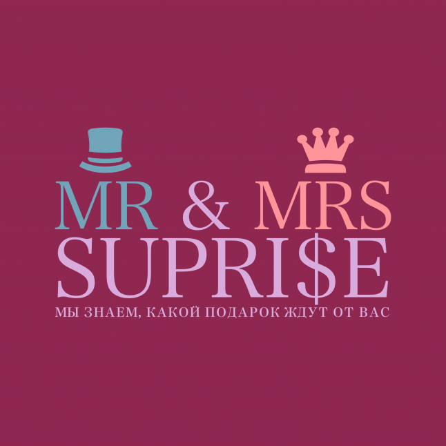 Фото - MR & MRS SUPRISE