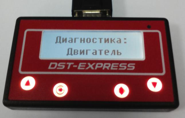 Фото - ДСТ-ЭКСПРЕСС