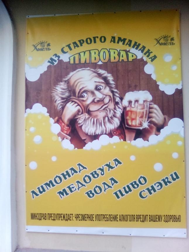 Фото - Продается магазин разливных напитков,находится в Самаре.