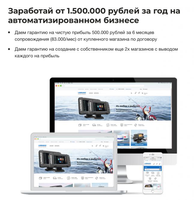 Фото - Автоматизированный интернет-магазин с доходом 1.5М/год