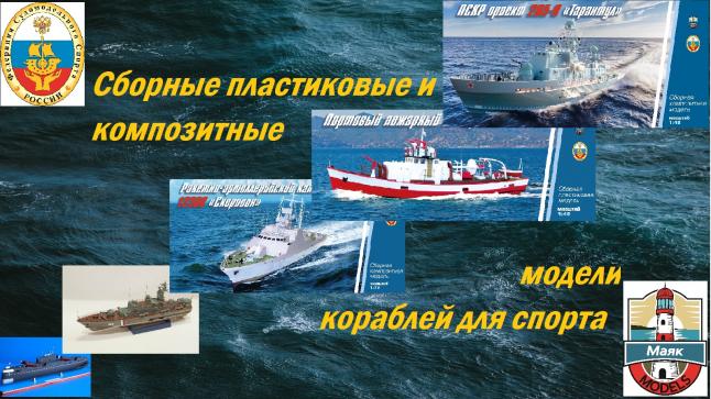Фото - Расширение ассортимента сборных моделей кораблей для спорта