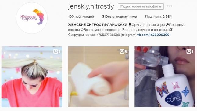 Фото - Бизнес-сеть в Инстаграме