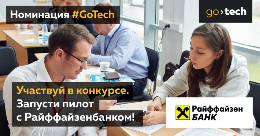 Райффайзенбанк ищет стартапы на GoTech