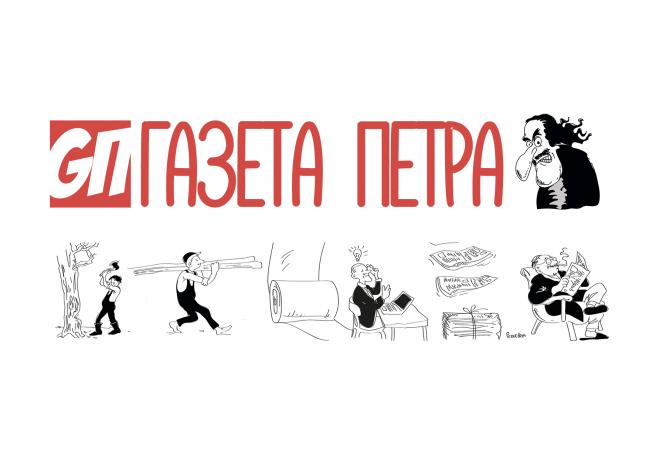 Фото - Еженедельная, сатирическая газета.