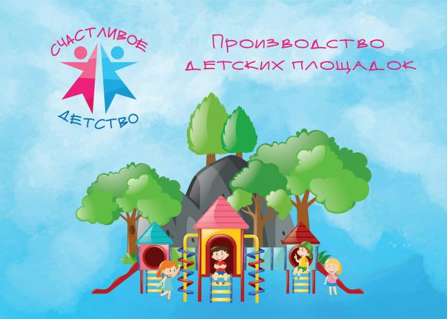 Фото - Производство детских игровых и спортивных комплексов