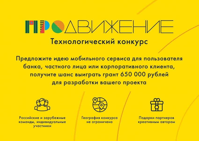 Технологический конкурс Сбербанка