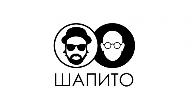 Фото - Группа ШАПИТО