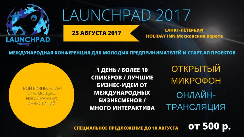 LAUNCHPAD 2017