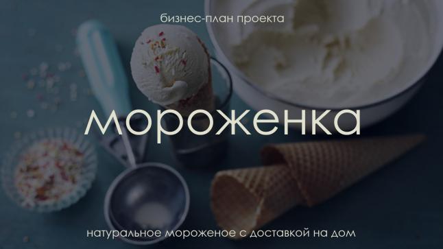 Фото - производство и доставка натурального мороженого