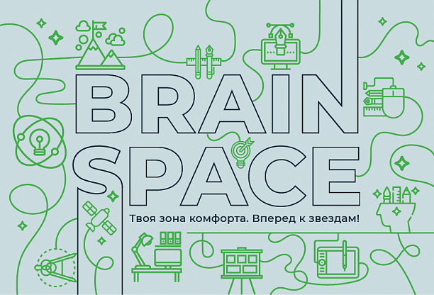Photo 5 - Brain Space